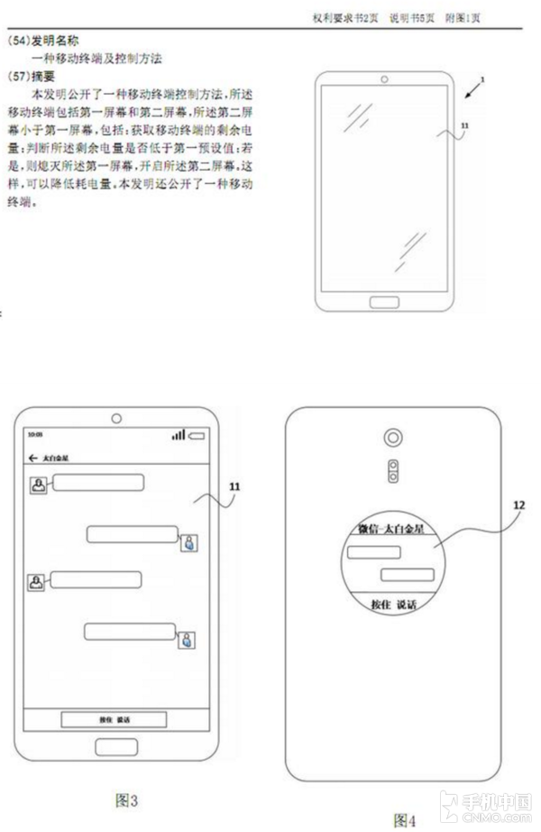 Meizu-New-mBack-Technology.png