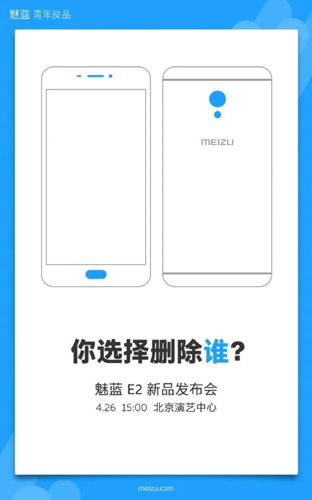 meizu-e2-launch-640x1024.jpg