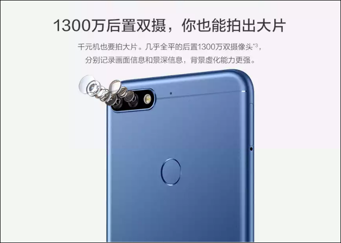 honor 7c (3).png