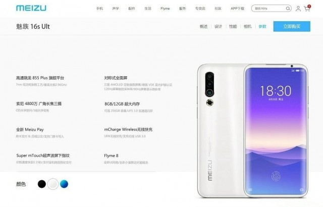 Meizu 16s Pro.png