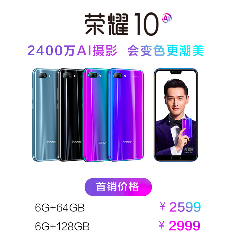 honor 10 price.png