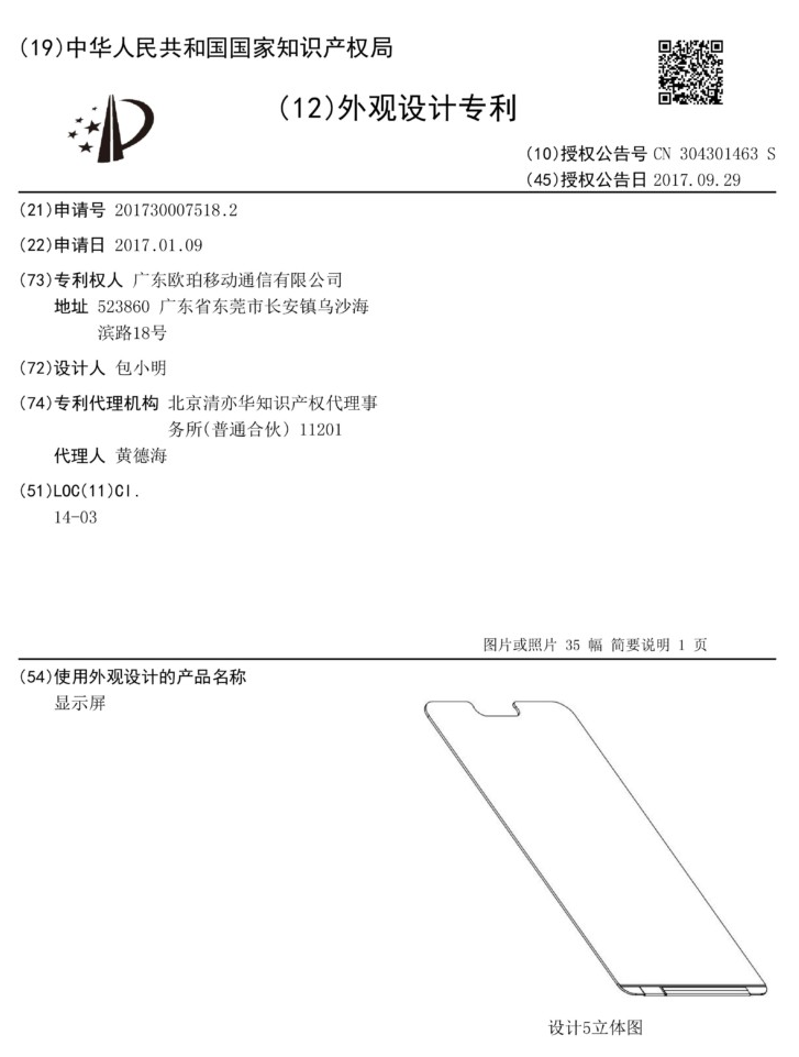 OPPO-display-patent.jpg