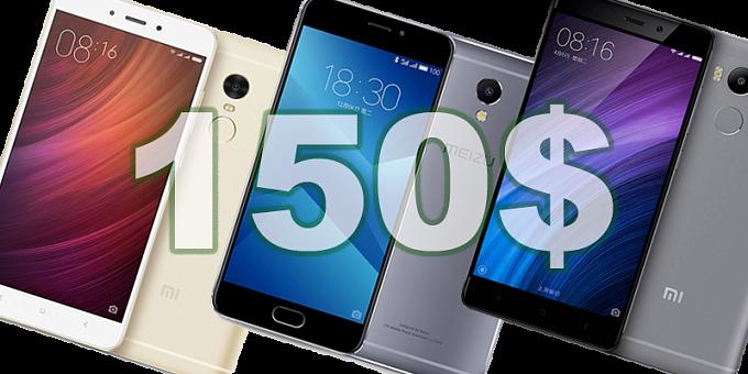 e2a06bfbdff93 Выбор смартфона до 150$ [Март 2017] - IMHOPHONE.RU