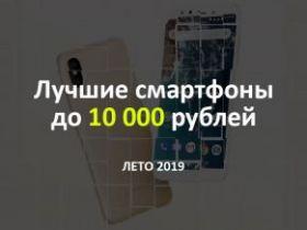 fc70ac58a1b8c Топ-3 лучших смартфона до 10000 рублей [Лето 2019]