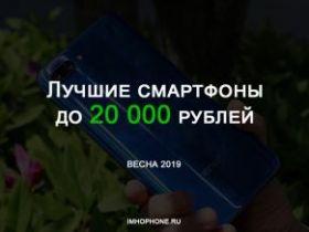 09ee0ea7db8c7 Лучшие смартфоны до 20000 рублей [Весна 2019]