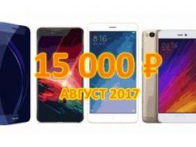 874505dd5c0ce Выбор смартфона до 15000 рублей [Август 2017]